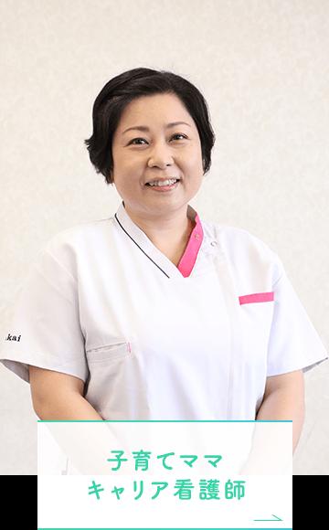 子育てママキャリア看護師